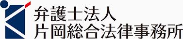 弁護士法人片岡総合法律事務所