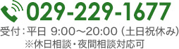 029-229-1677 受付:平日9:00~20:00(土日祝休み)※休日相談・夜間相談対応可