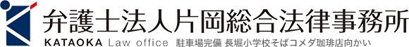 弁護士法人片岡総合法律事務所 KATAOKA Law office 駐車場完備 長堀小学校そばコメダ珈琲店向かい